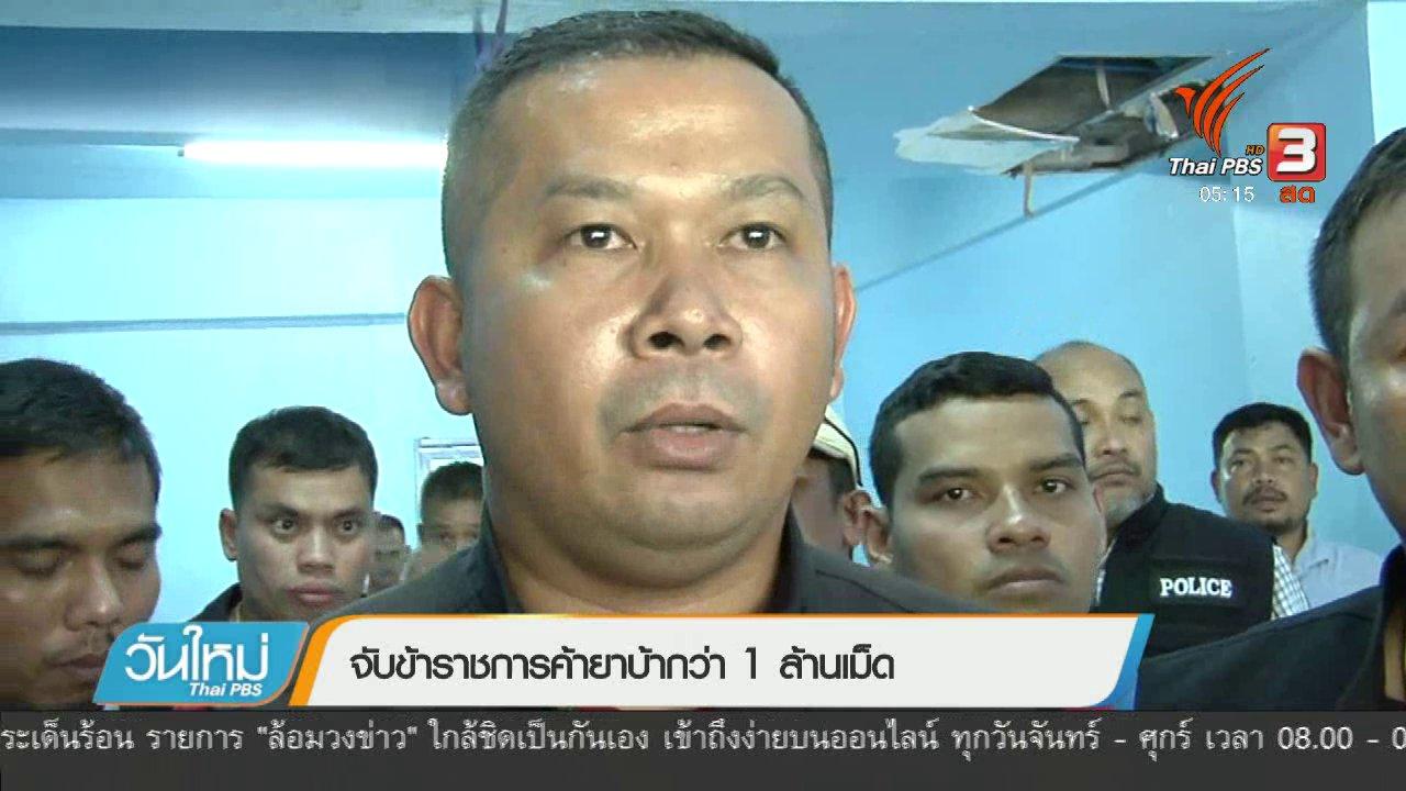 วันใหม่  ไทยพีบีเอส - จับข้าราชการค้ายาบ้ากว่า 1 ล้านเม็ด