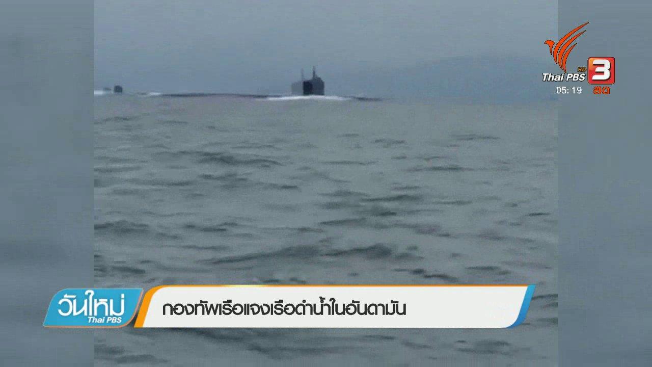 วันใหม่  ไทยพีบีเอส - กองทัพเรือแจงเรือดำน้ำในอันดามัน