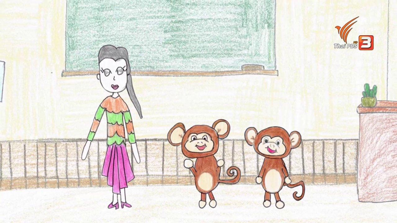 ขบวนการ Fun น้ำนม - นิทานของหนู : ครูใหม่กับนักเรียนลิง