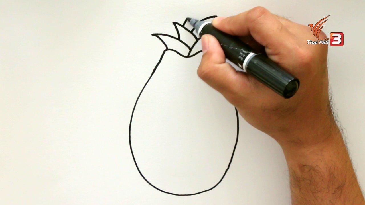 สอนศิลป์ - สอนศิลป์สอนวาด : แก้วมังกรหวานฉ่ำ
