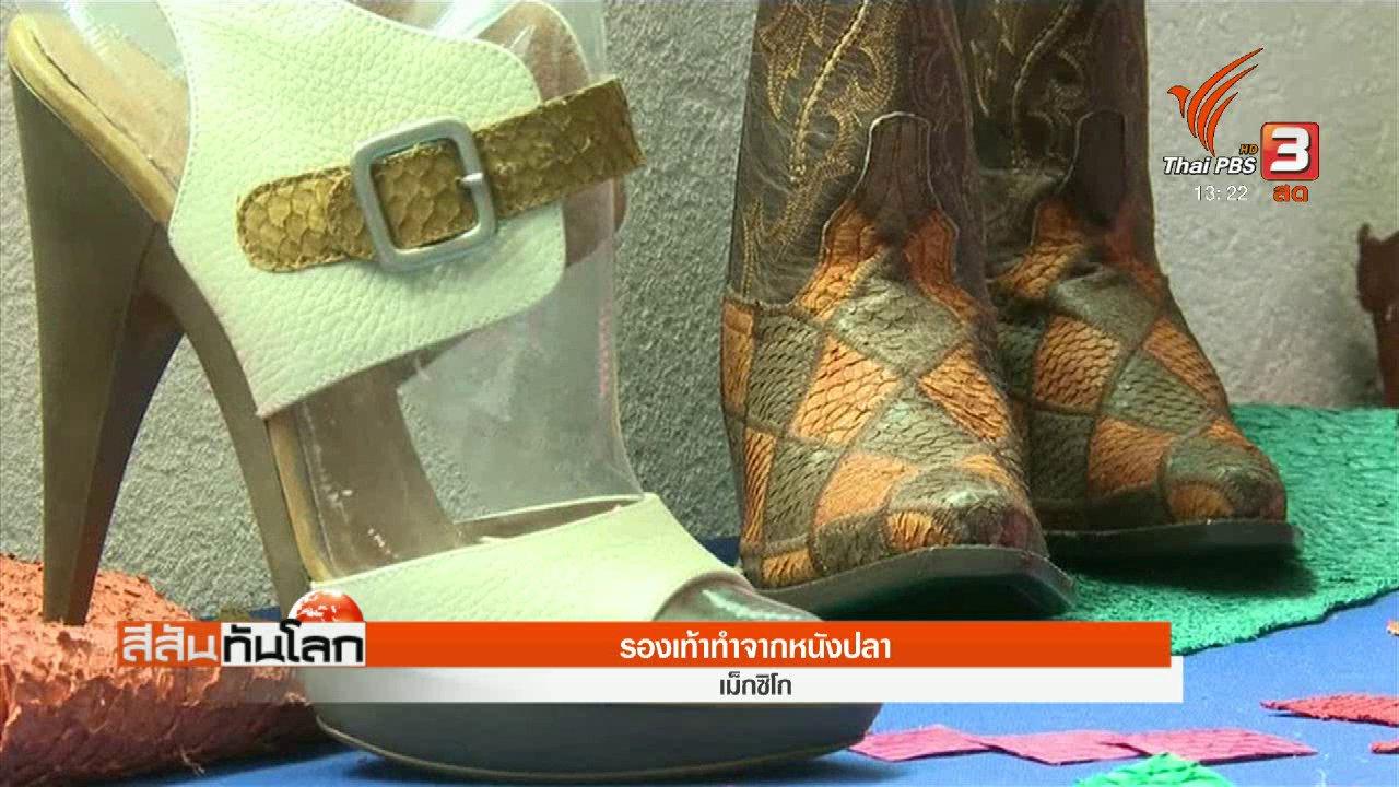 สีสันทันโลก - รองเท้าทำจากหนังปลา