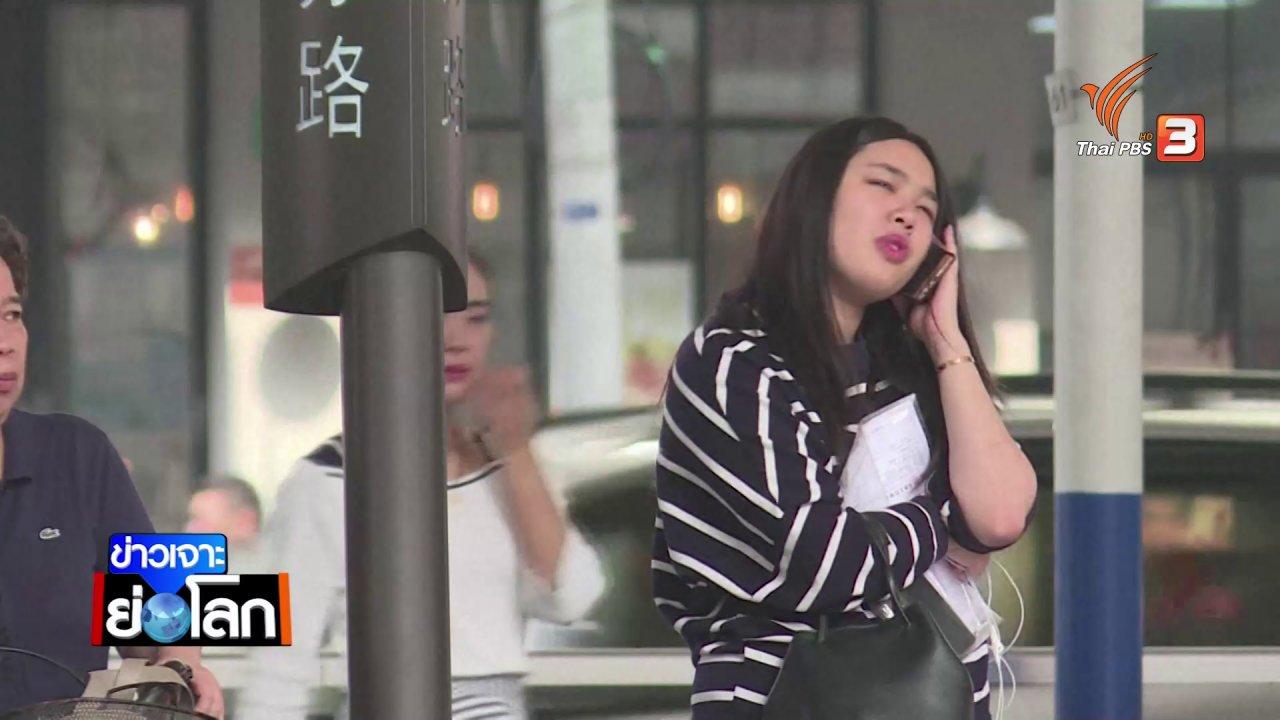 ข่าวเจาะย่อโลก - เทนเซ็น-อาลีบาบา รุกธุรกิจไทย ปิดโอกาสผู้ประกอบ