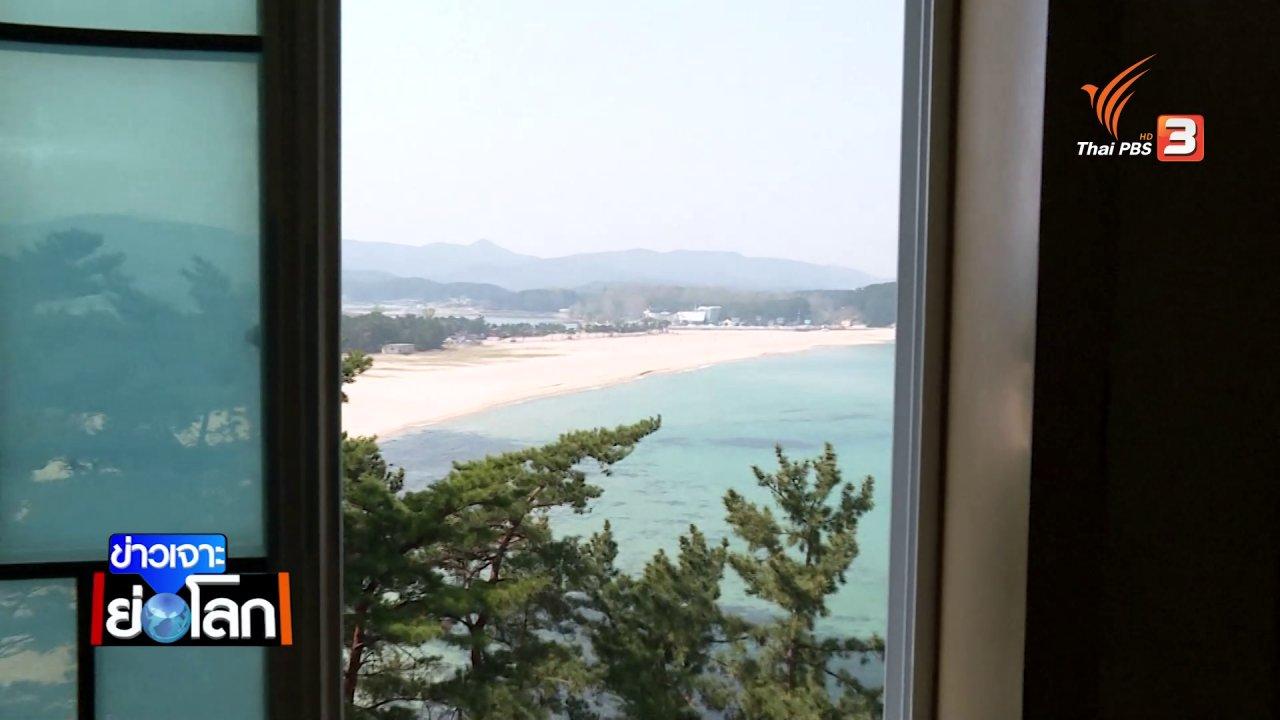 ข่าวเจาะย่อโลก - บ้านพักตากอากาศ คิม จอง อิล  ในเกาหลีใต้