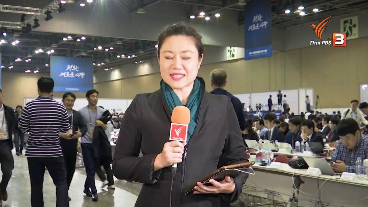 ข่าวเจาะย่อโลก - ความคาดหวังคนเกาหลีรวมชาติ