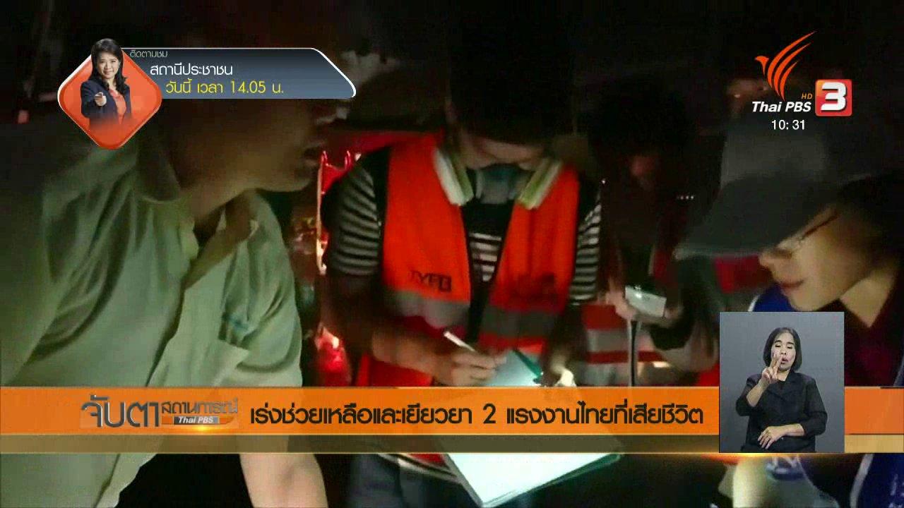 จับตาสถานการณ์ - เร่งช่วยเหลือและเยียวยา 2 แรงงานไทยที่เสียชีวิต