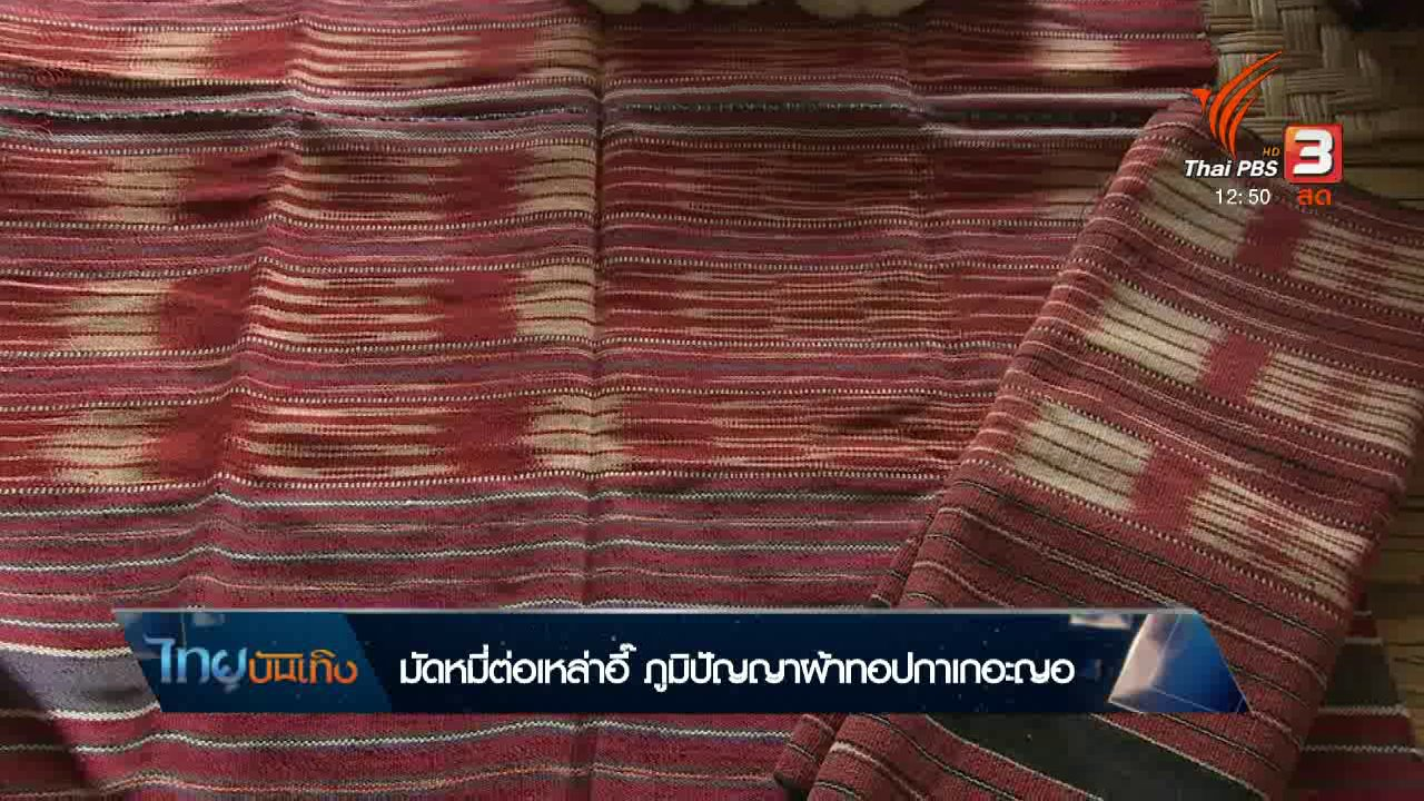 ไทยบันเทิง - หัวใจในลายผ้า : มัดหมี่ต่อเหล่าอี๊ ภูมิปัญญาผ้าทอปกาเกอะญอ
