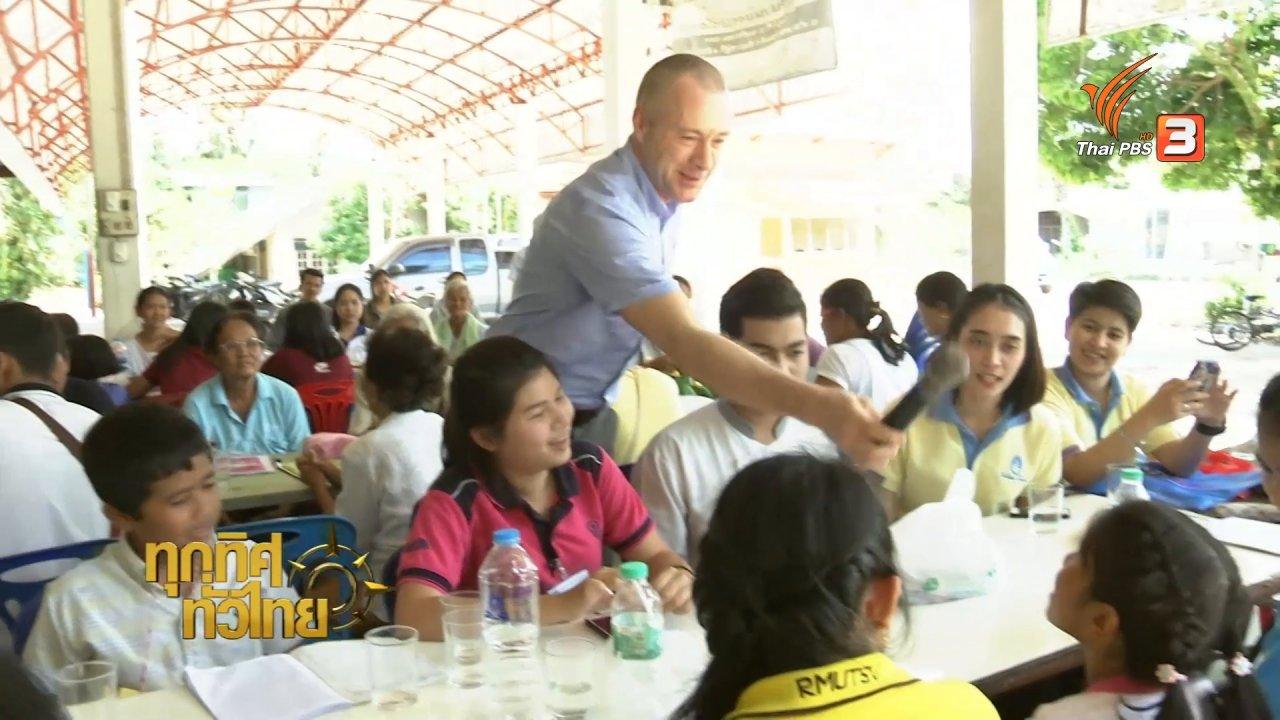 ทุกทิศทั่วไทย - ชุมชนทั่วไทย : ครูจิตอาสาชาวเดนมาร์กเปิดสอนภาษาอังกฤษให้ชาวหาดใหญ่