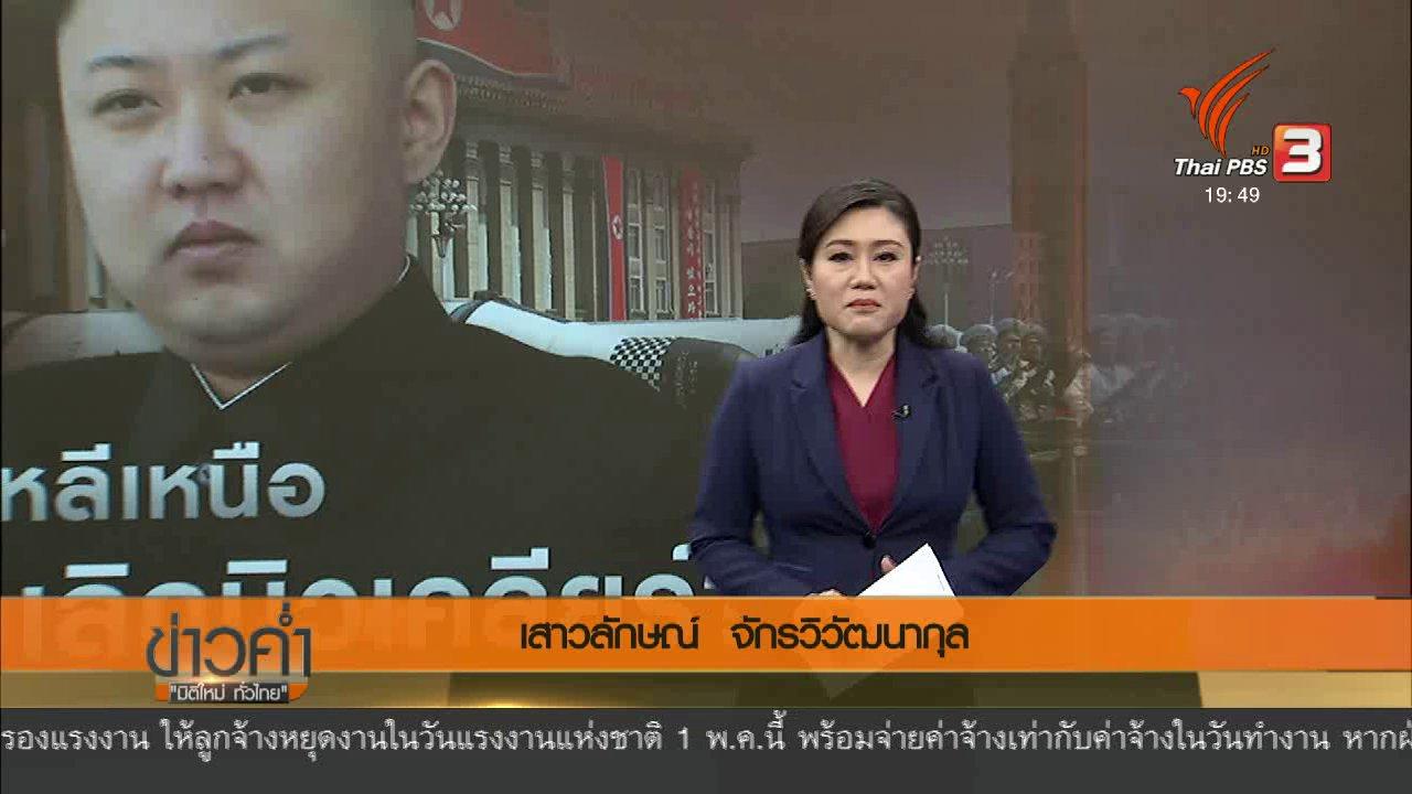 ข่าวค่ำ มิติใหม่ทั่วไทย - วิเคราะห์สถานการณ์ต่างประเทศ: หลายฝ่ายยังสงสัยความจริงใจของเกาหลีเหนือ
