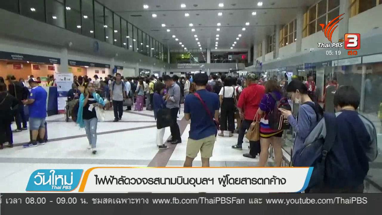 วันใหม่  ไทยพีบีเอส - ไฟฟ้าลัดวงจรสนามบินอุบลฯ ผู้โดยสารตกค้าง