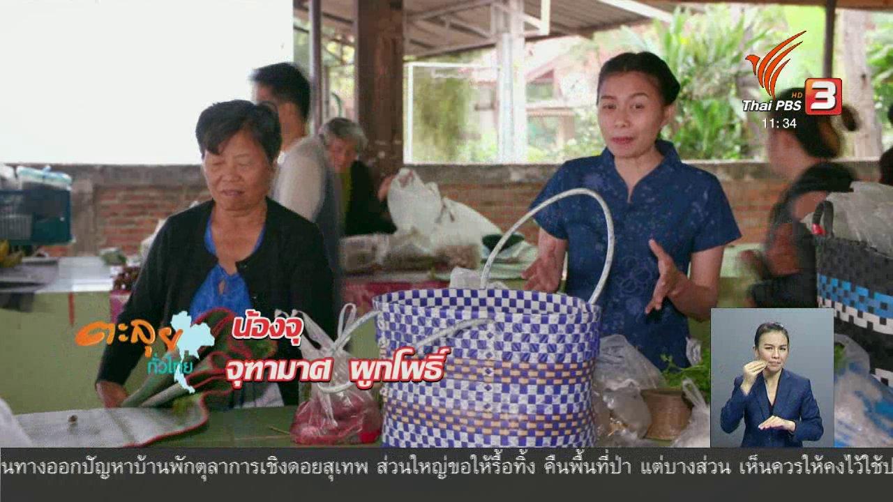 จับตาสถานการณ์ - ตะลุยทั่วไทย : ถั่วเน่าแผ่น