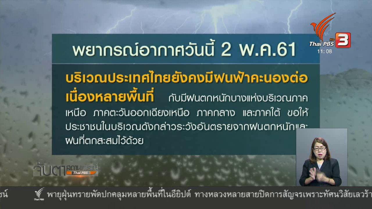 จับตาสถานการณ์ - เตือนรับมือฝนตกต่อเนื่องถึง 7 พ.ค.นี้