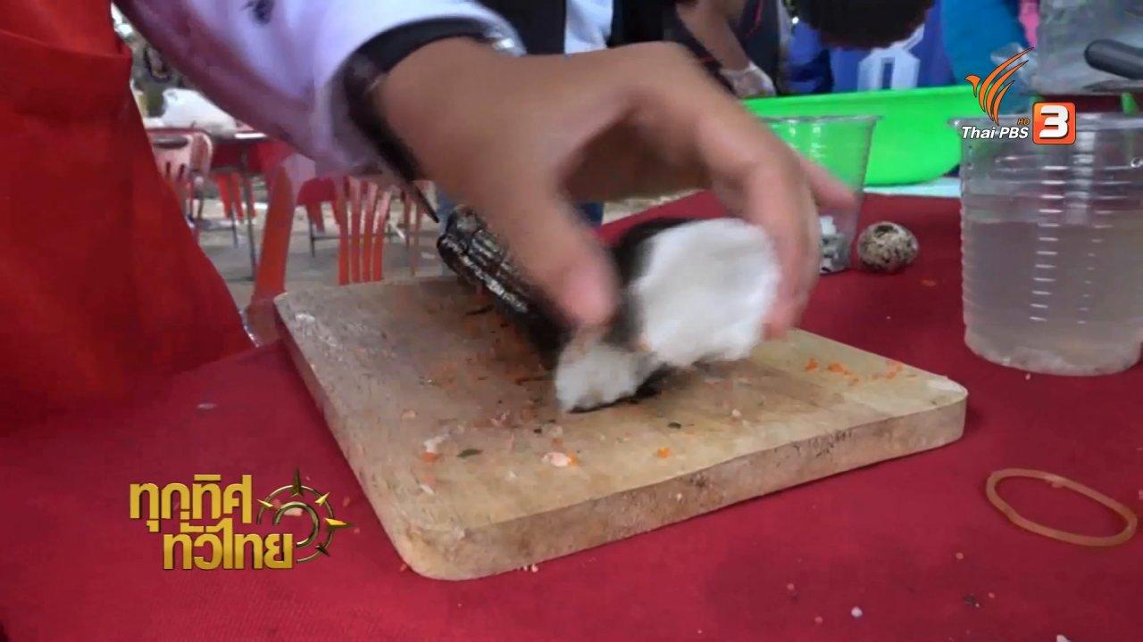 ทุกทิศทั่วไทย - อาชีพทั่วไทย : อบต.ฉลุงจัดฝึกอบรมการทำซูชิฮาลาล