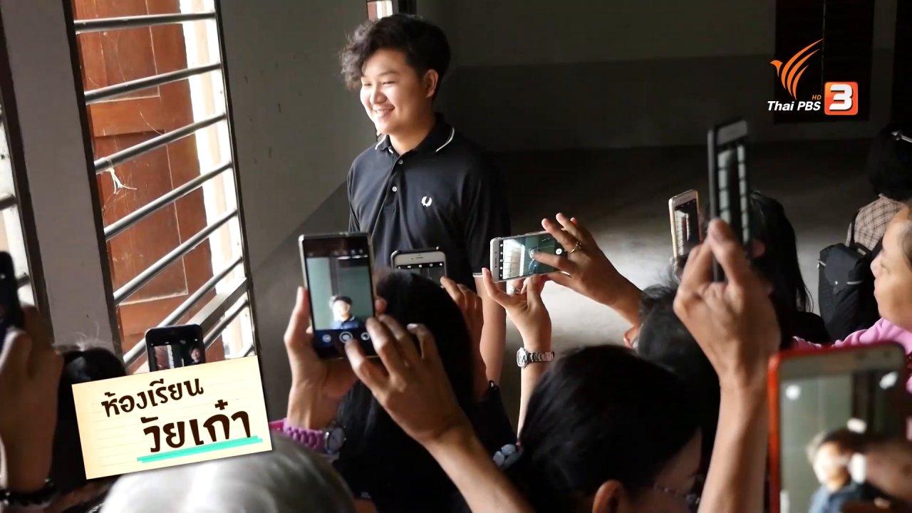 ห้องเรียนวัยเก๋า - วัยเก๋าเรียนรู้การถ่ายภาพด้วยโทรศัพท์มือถือ