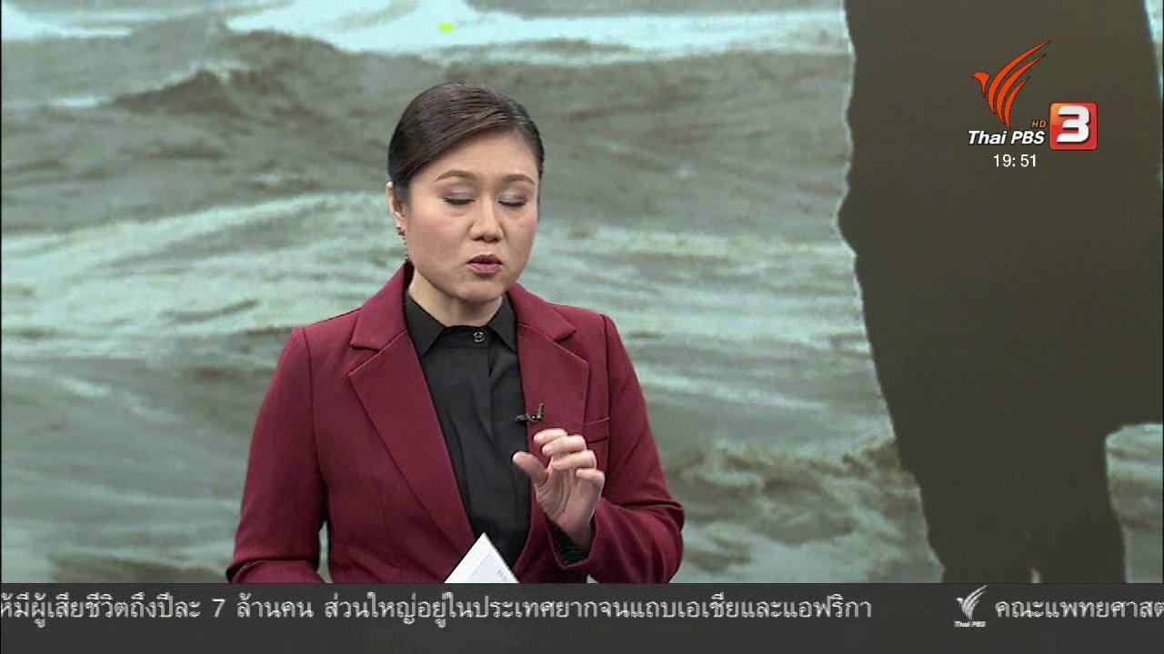 """ข่าวค่ำ มิติใหม่ทั่วไทย - วิเคราะห์สถานการณ์ต่างประเทศ: """"ความเหงา"""" ภัยคุกคามสุขภาพชาวอเมริกัน"""