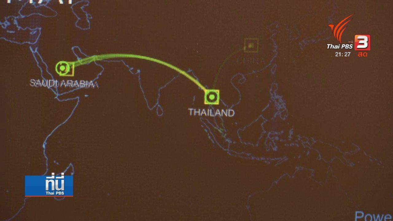 ที่นี่ Thai PBS - Hidden Cobra จารกรรมข้อมูล 17 ประเทศ