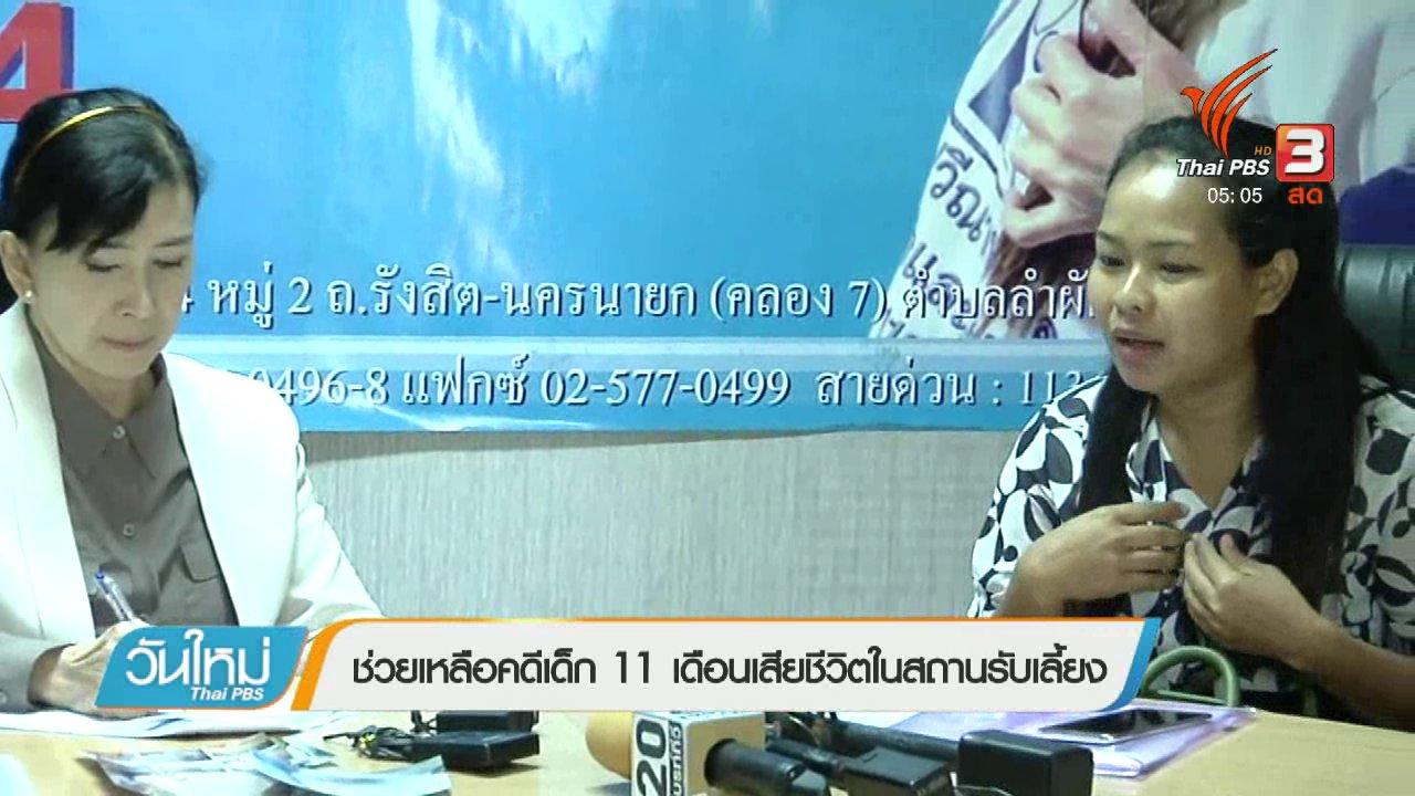 วันใหม่  ไทยพีบีเอส - ช่วยเหลือคดีเด็ก 11 เดือนเสียชีวิตในสถานรับเลี้ยง