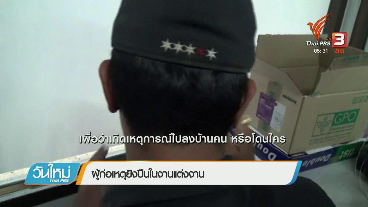 วันใหม่  ไทยพีบีเอส - วัยรุ่นยิงปืนงานแต่งเข้ามอบตัว