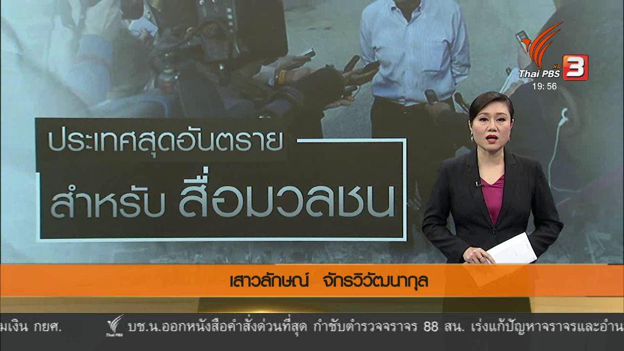 ข่าวค่ำ มิติใหม่ทั่วไทย - วิเคราะห์สถานการณ์ต่างประเทศ : ประเทศสุดอันตราย สำหรับสื่อมวลชน