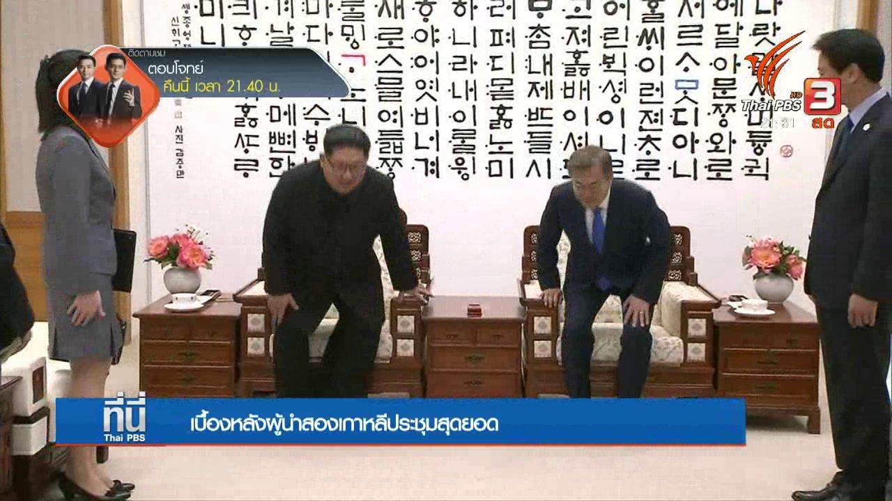 ที่นี่ Thai PBS - เบื้องหลังผู้นำสองเกาหลีประชุมสุดยอด