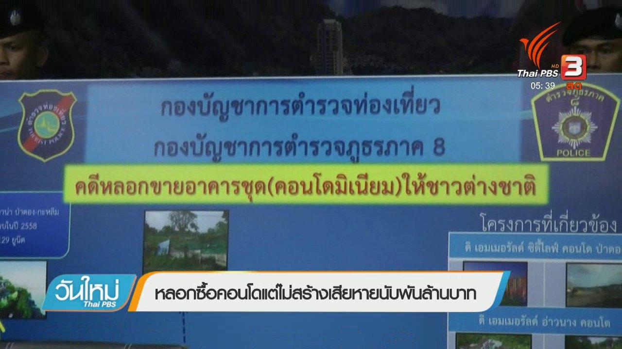 วันใหม่  ไทยพีบีเอส - หลอกซื้อคอนโดแต่ไม่สร้างเสียหายนับพันล้านบาท