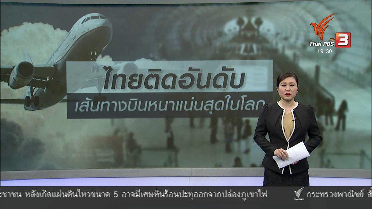 ข่าวค่ำ มิติใหม่ทั่วไทย - วิเคราะห์สถานการณ์ต่างประเทศ: ไทยติดอันดับเส้นทางบินหนาแน่นสุดในโลก