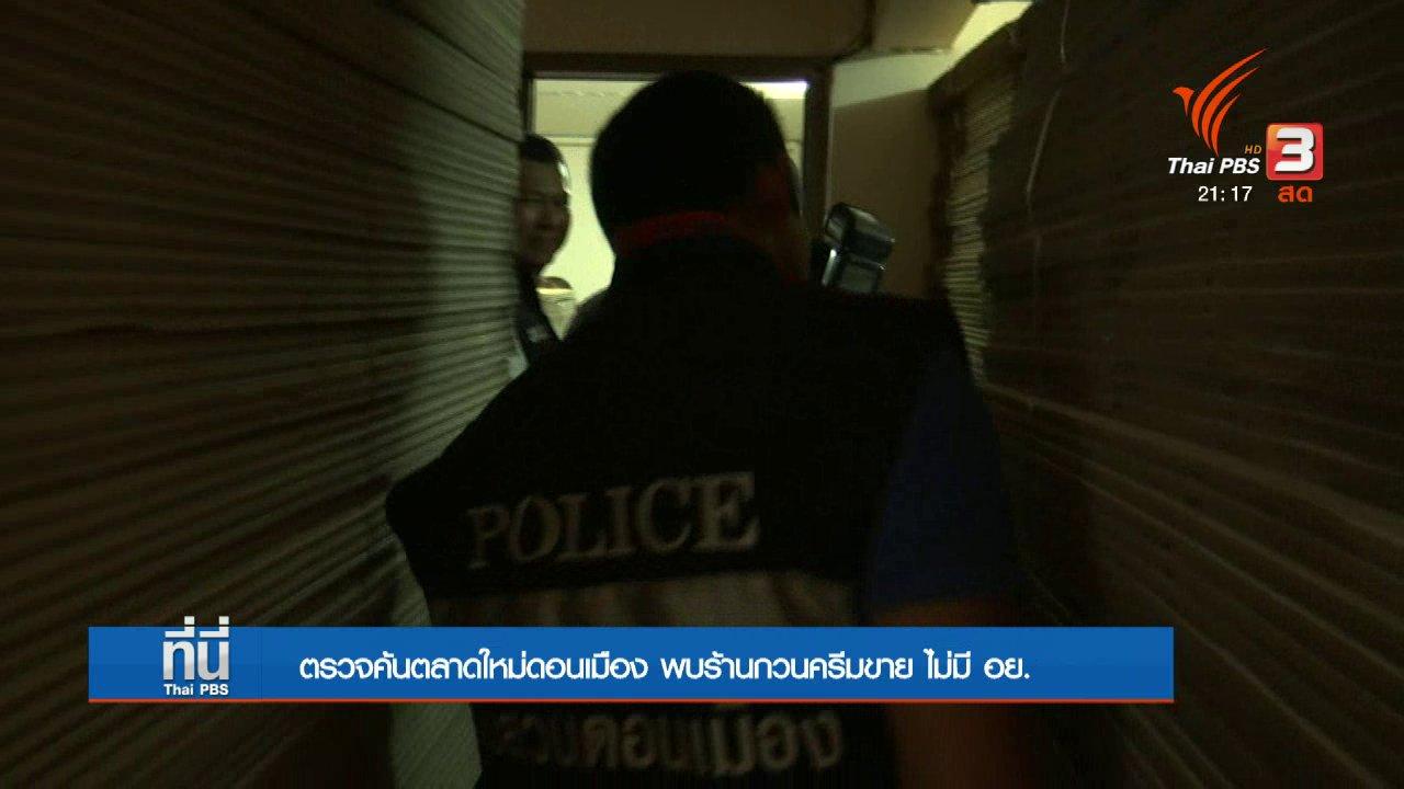 ที่นี่ Thai PBS - ตรวจพบร้านกวนครีมขายเอง ไม่มี อย.