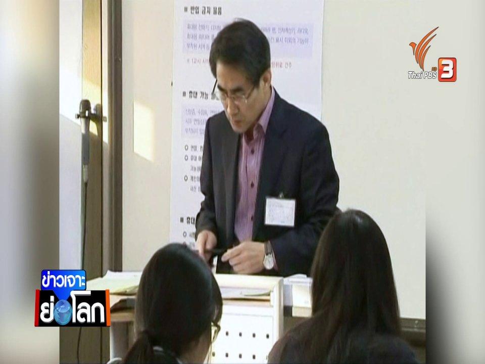 ข่าวเจาะย่อโลก - ถอดบทเรียนระบบการศึกษาเกาหลี จากประเทศยากจนเป็นประเทศรายได้สูง