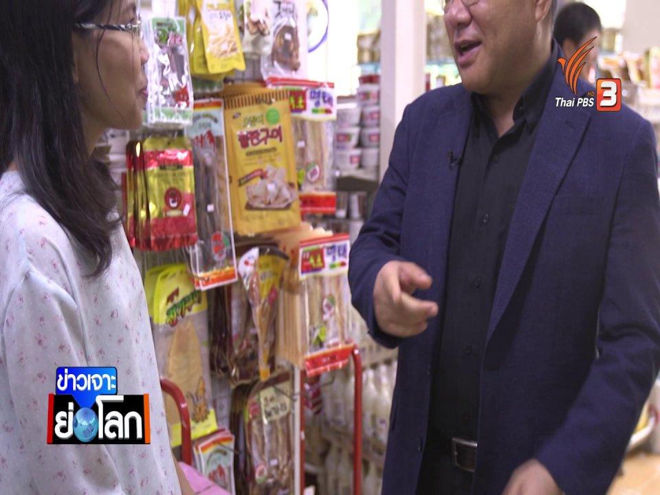 ข่าวเจาะย่อโลก - ฟังเสียงสะท้อนชาวเกาหลีใต้ในไทย ตั้งความหวังรวมชาติ