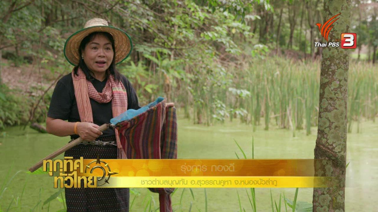 ทุกทิศทั่วไทย - วิถีทั่วไทย : ชิมแกงไข่ผำที่หนองบัวลำภู