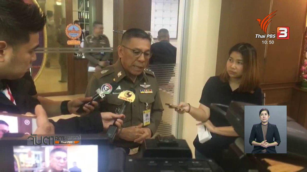 จับตาสถานการณ์ - สั่งสอบวินัย 2 ตำรวจ พัวพันอุ้มรีดทรัพย์