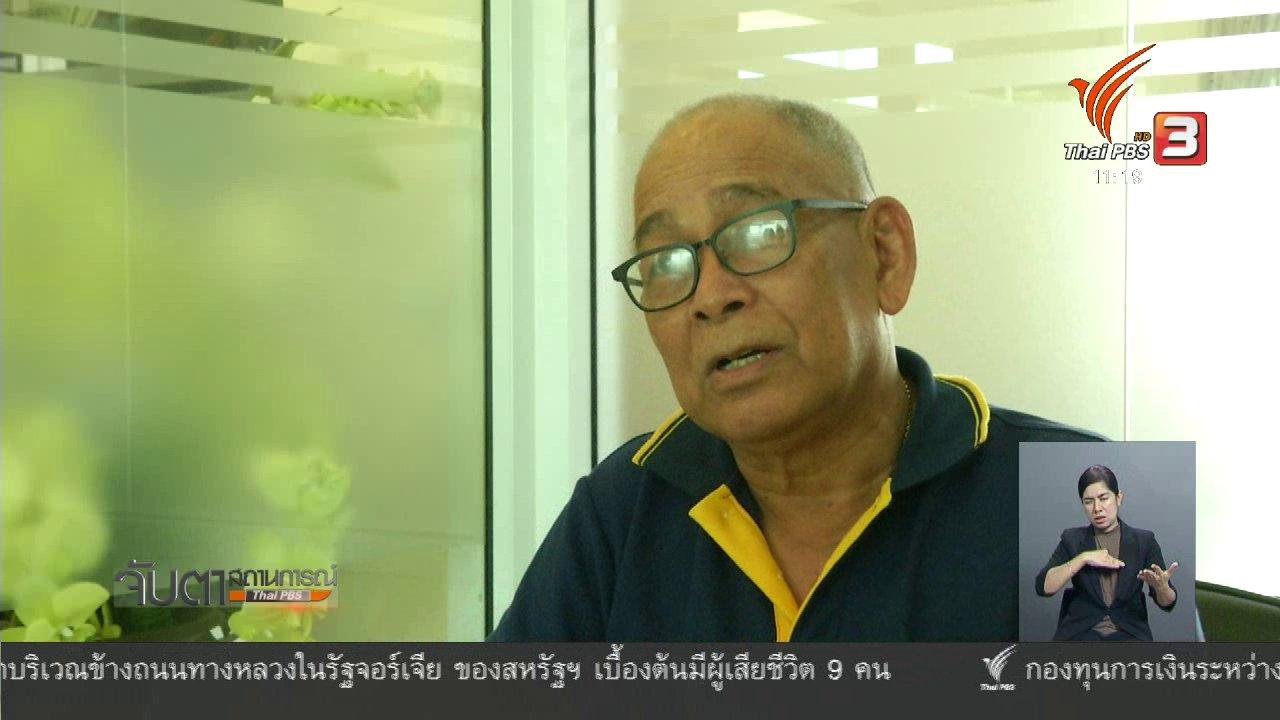 จับตาสถานการณ์ - ผลักดันศึกษาโครงการคลองไทย