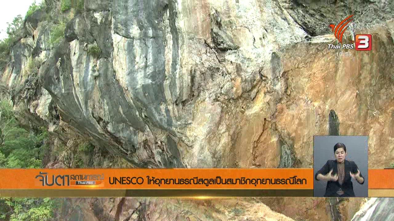 จับตาสถานการณ์ - UNESCO ให้อุทยานธรณีสตูลเป็นสมาชิกอุทยานธรณีโลก