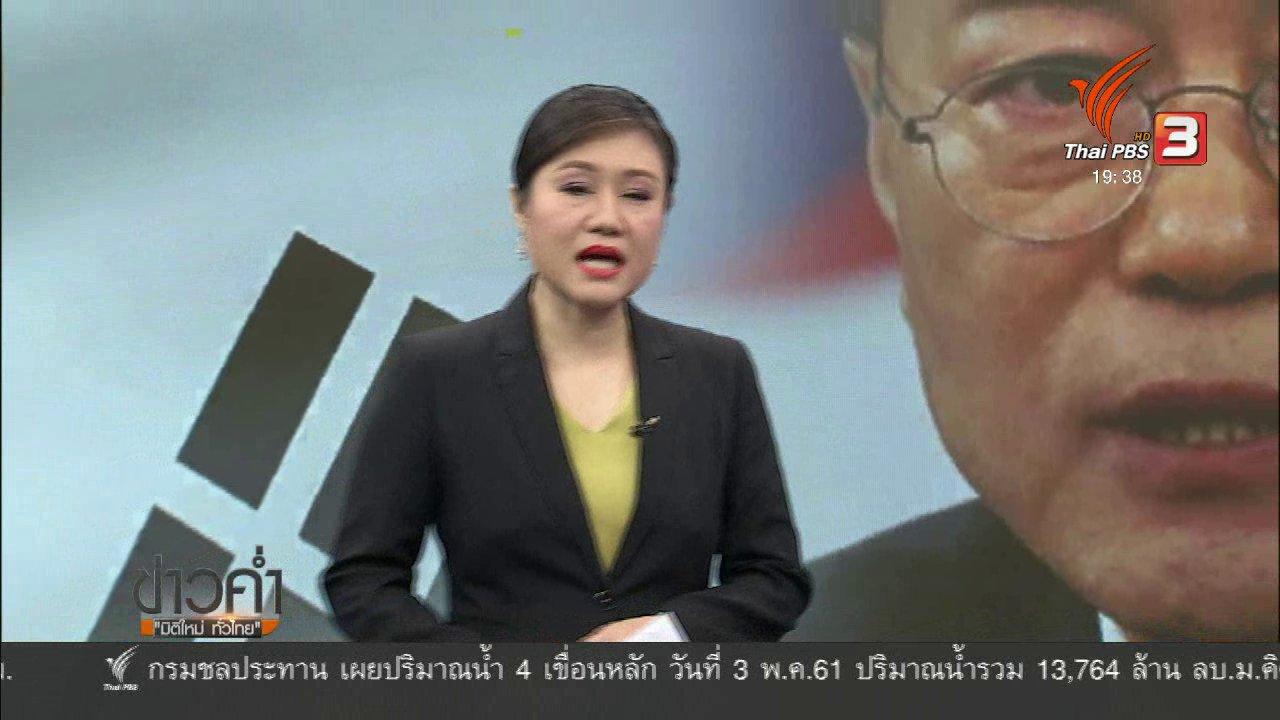 ข่าวค่ำ มิติใหม่ทั่วไทย - วิเคราะห์สถานการณ์ต่างประเทศ : คะแนนนิยมผู้นำเกาหลีใต้พุ่งสูงเป็นประวัติการณ์