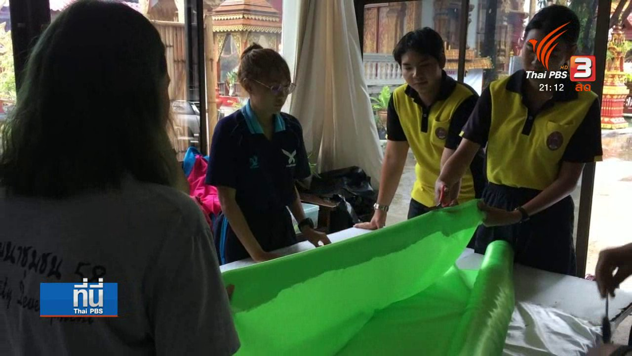"""ที่นี่ Thai PBS - ทางเลือก """"ย้าย"""" บ้านพักตุลาการ"""