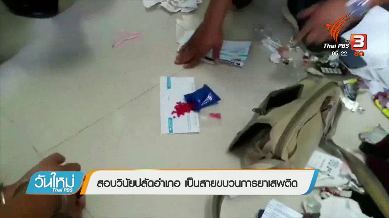 วันใหม่  ไทยพีบีเอส - สอบวินัยปลัดอำเภอ เป็นสายขบวนการยาเสพติด