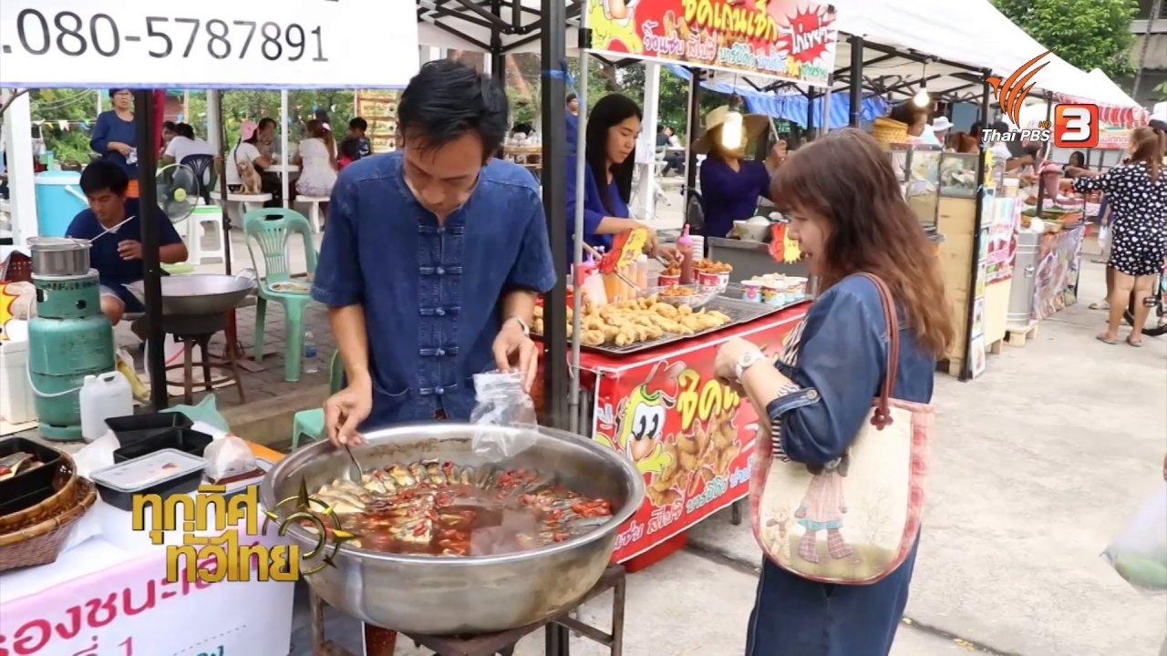 ทุกทิศทั่วไทย - ชุมชนทั่วไทย : ชิมปลาทูซาเตี๊ยะที่ตลาดวิถีชุมชนเพลินเพลง