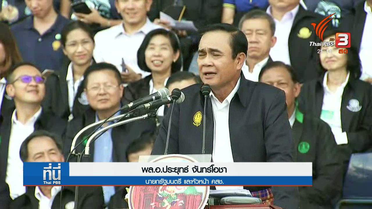 ที่นี่ Thai PBS - นัยยะการเมือง ครม.สัญจร อีสานใต้
