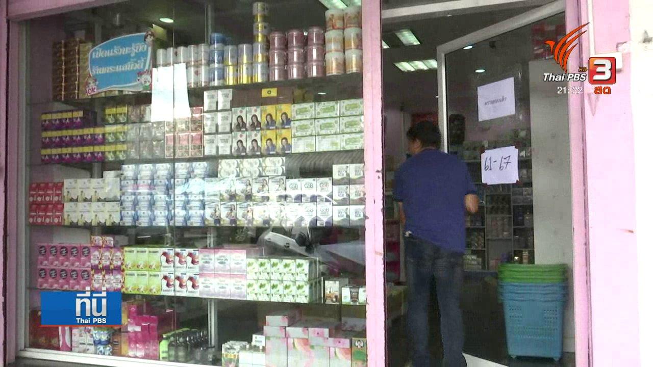ที่นี่ Thai PBS - ตลาดใหม่ดอนเมืองเปิดวันแรกหลังตรวจค้น 5 วัน