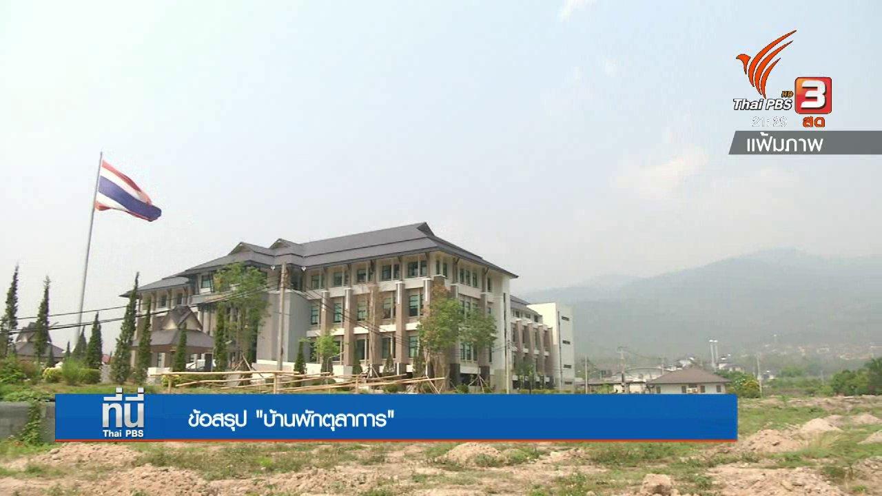 """ที่นี่ Thai PBS - ข้อสรุป """"บ้านพักตุลาการ"""""""