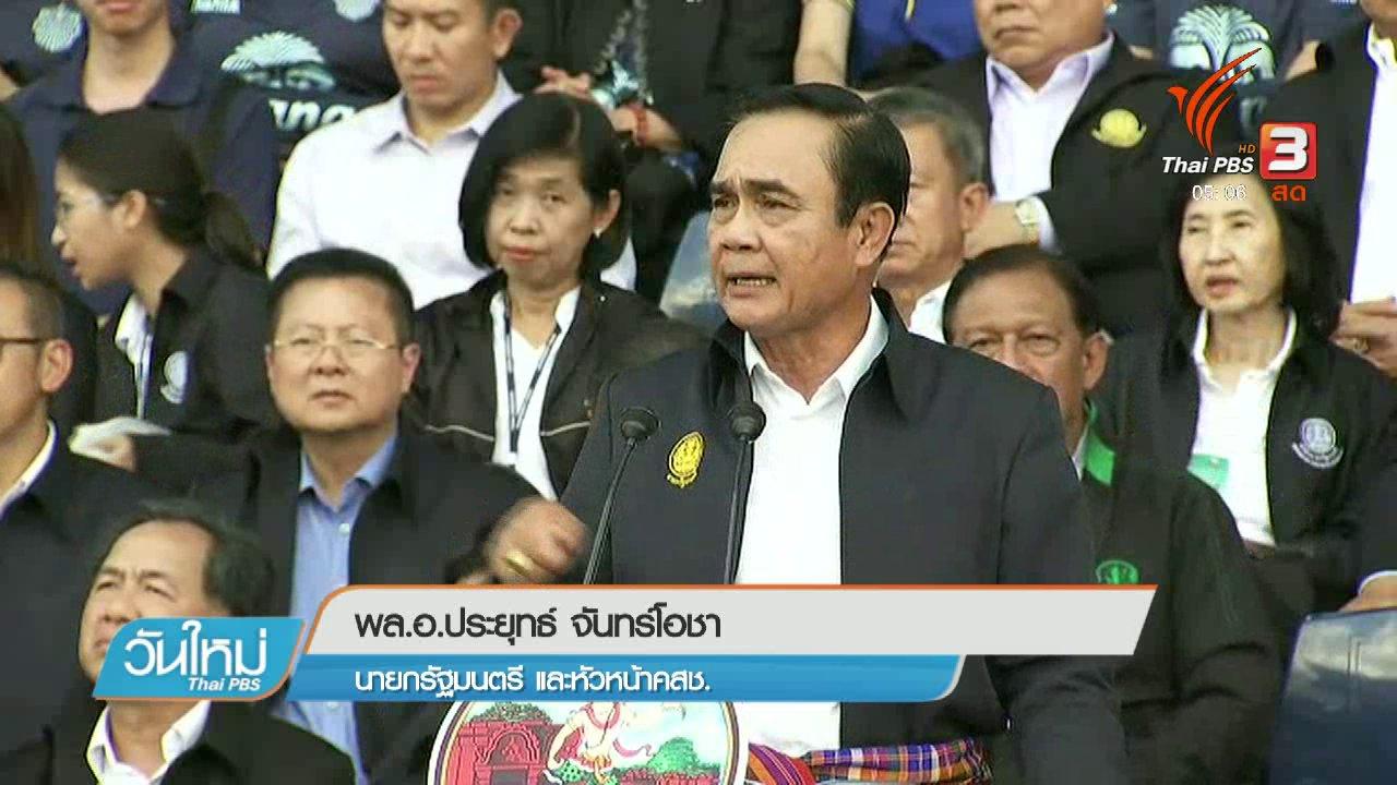 วันใหม่  ไทยพีบีเอส - นายกฯ ทุ่มเม็ดเงิน 2 หมื่นล้านพัฒนาบุรีรัมย์