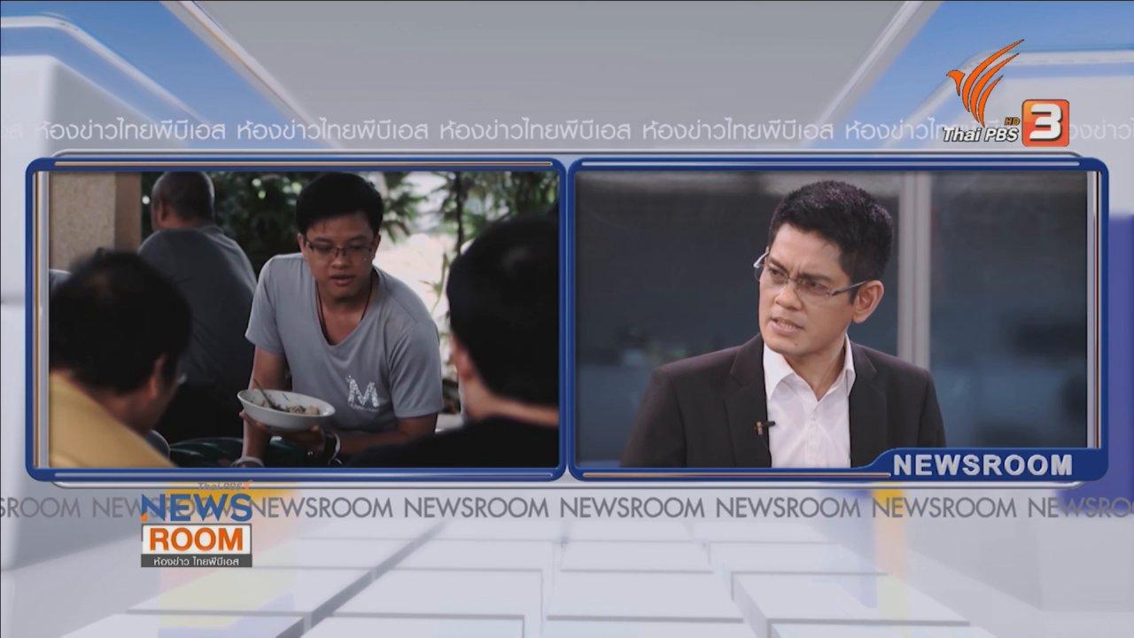 ห้องข่าว ไทยพีบีเอส NEWSROOM - เดินตามครูที่เกาะสมุย