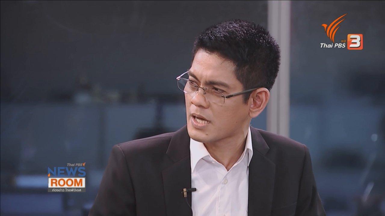 ห้องข่าว ไทยพีบีเอส NEWSROOM - จับตาเลือกตั้งมาเลเซีย 2018