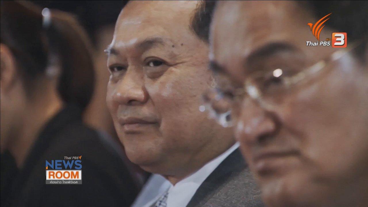 ห้องข่าว ไทยพีบีเอส NEWSROOM - หลายภาคส่วนร่วมถกปฏิรูปตำรวจ