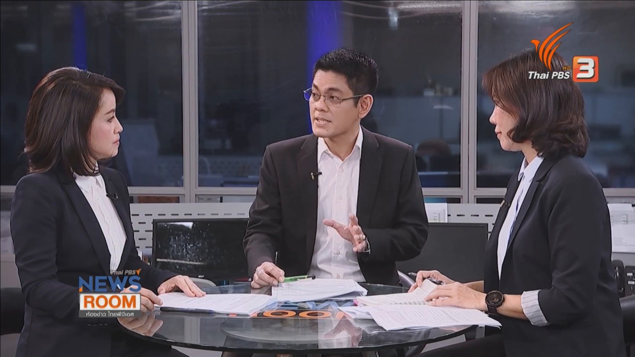 ห้องข่าว ไทยพีบีเอส NEWSROOM - รัฐบาลรับปาก จะไม่มีผู้อาศัยในบ้านพักศาลฯ