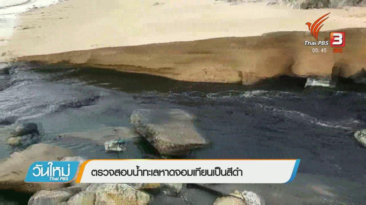 วันใหม่  ไทยพีบีเอส - ตรวจสอบน้ำทะเลหาดจอมเทียนเป็นสีดำ