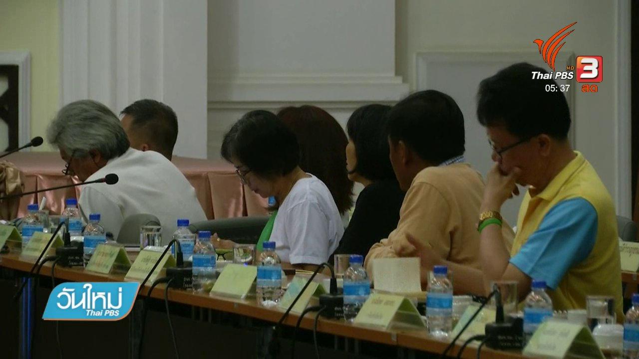 วันใหม่  ไทยพีบีเอส - ศาลคืนพื้นที่ฟื้นฟูป่าดอยสุเทพ