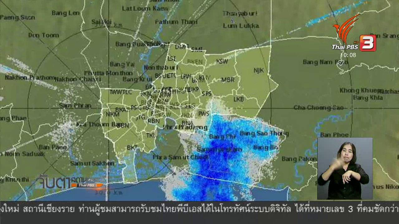 จับตาสถานการณ์ - เตือนรับมือฝนตกถึง 12 พ.ค.นี้