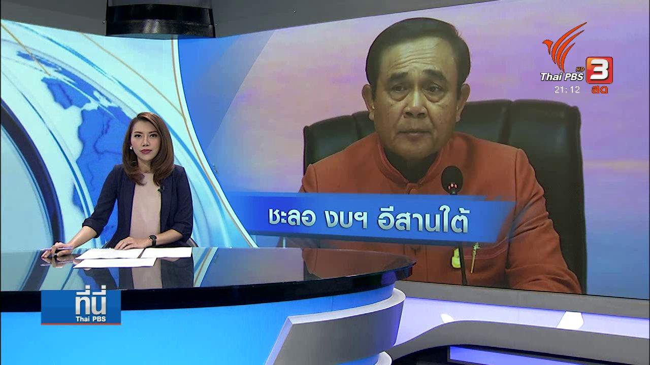ที่นี่ Thai PBS - ยังไม่อนุมัติงบฯ พัฒนาอีสานใต้