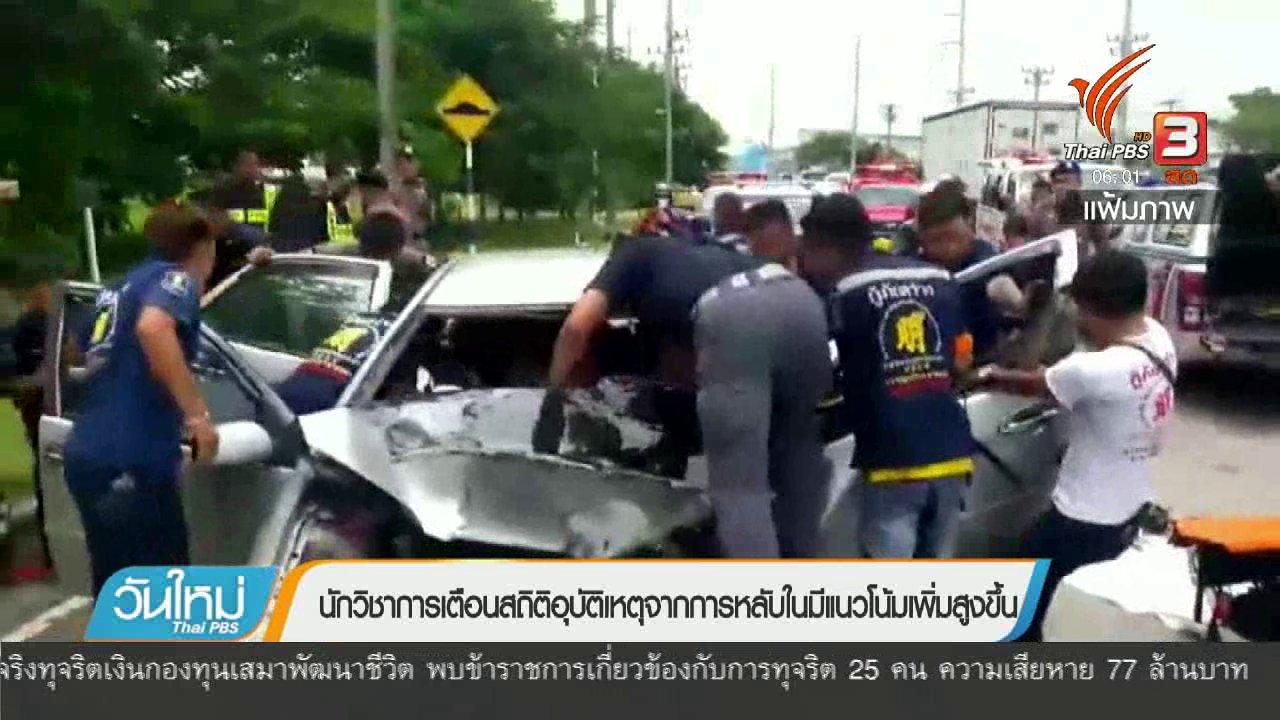 วันใหม่  ไทยพีบีเอส - นักวิชาการเตือนสถิติอุบัติเหตุจากการหลับในมีแนวโน้มเพิ่มสูงขึ้น