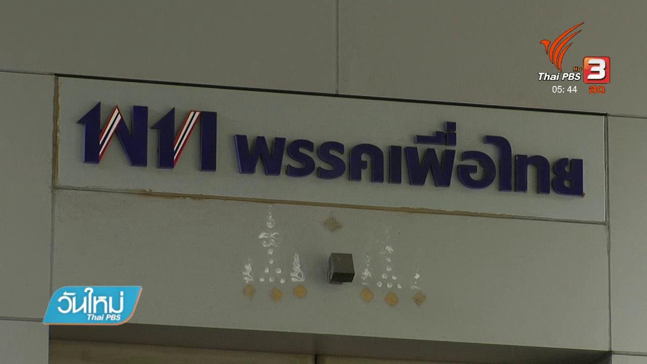 วันใหม่  ไทยพีบีเอส - เพื่อไทยไม่หวั่นกระแสยุบพรรค